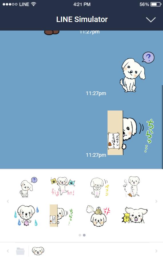 作成した愛犬うめこのLINEスタンプ使用時のイメージ