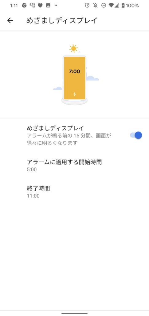 めざましディスプレイ機能の設定画面。