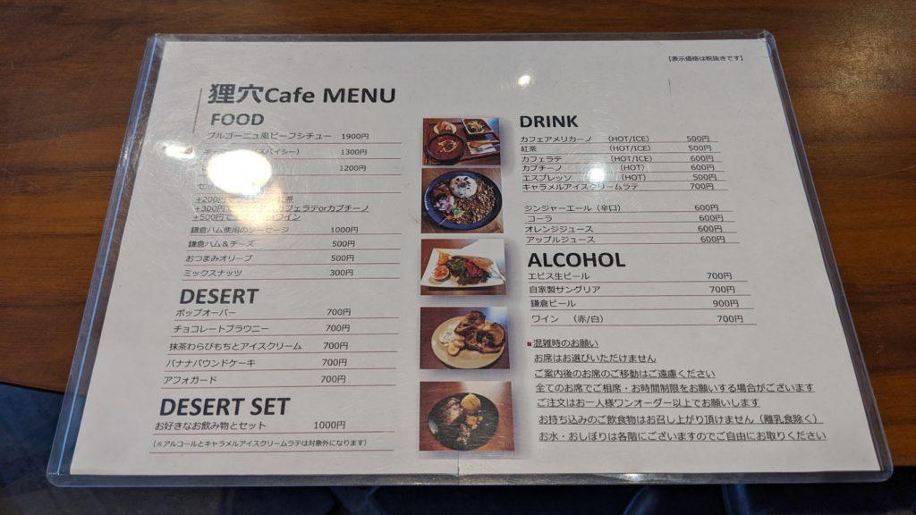 狸穴カフェのメニュー表
