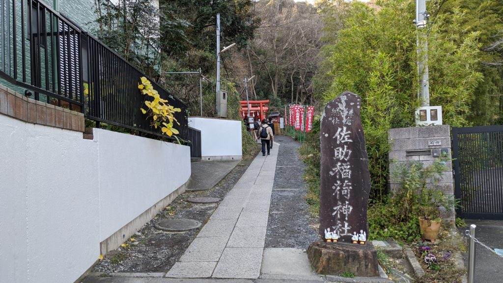 佐助稲荷神社の入り口