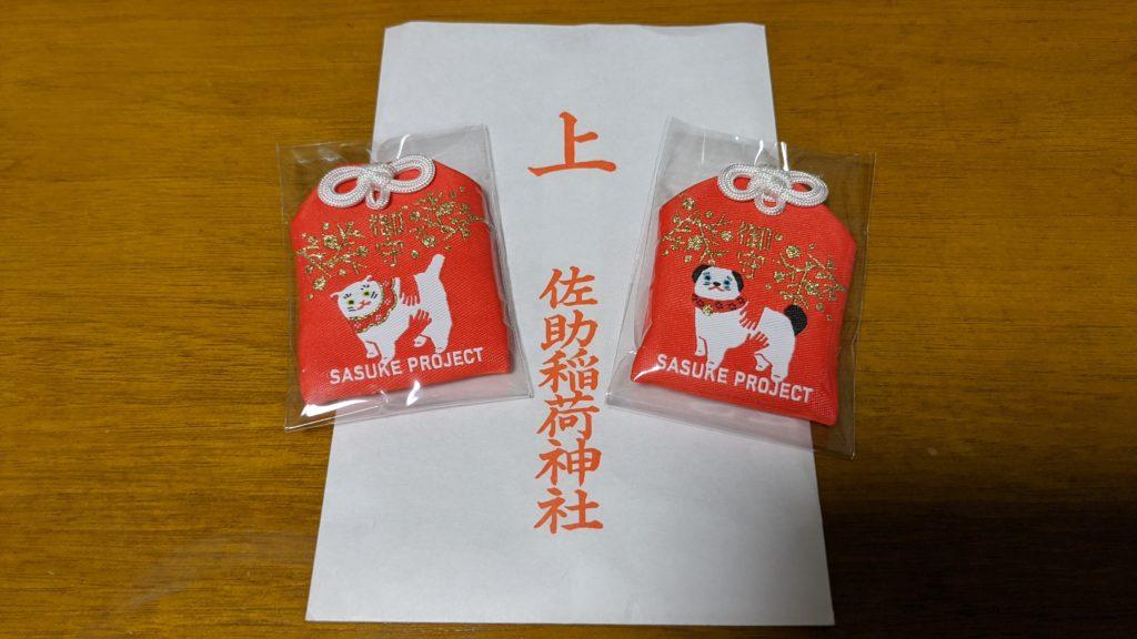佐助稲荷神社で購入できるペットのお守り。