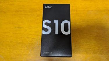 Galaxy S10のスクショ機能が便利!