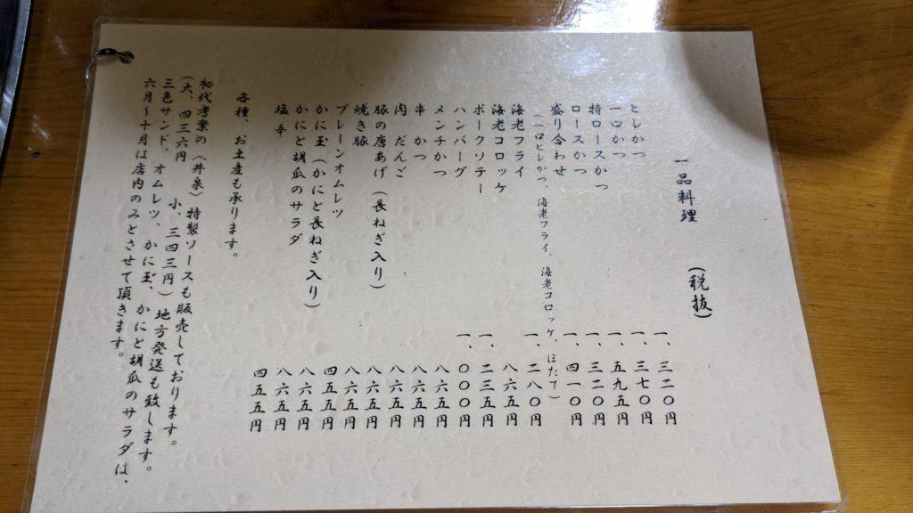 井泉のメニュー表です。一品料理です。