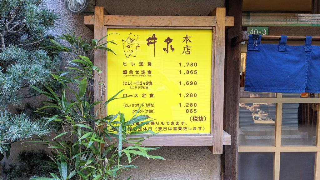 上野の井泉、外観写真その3。代表的なメニューが記載されています。