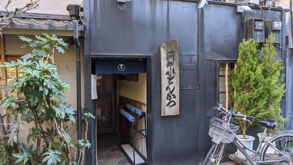 上野の井泉、外観写真その2