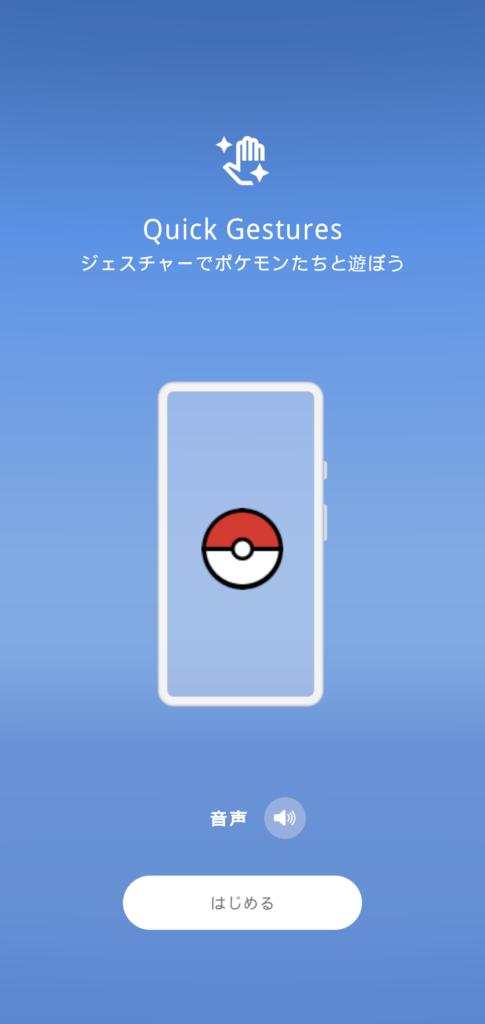 Pokemon Wave Helloアプリのスタート画面その2。