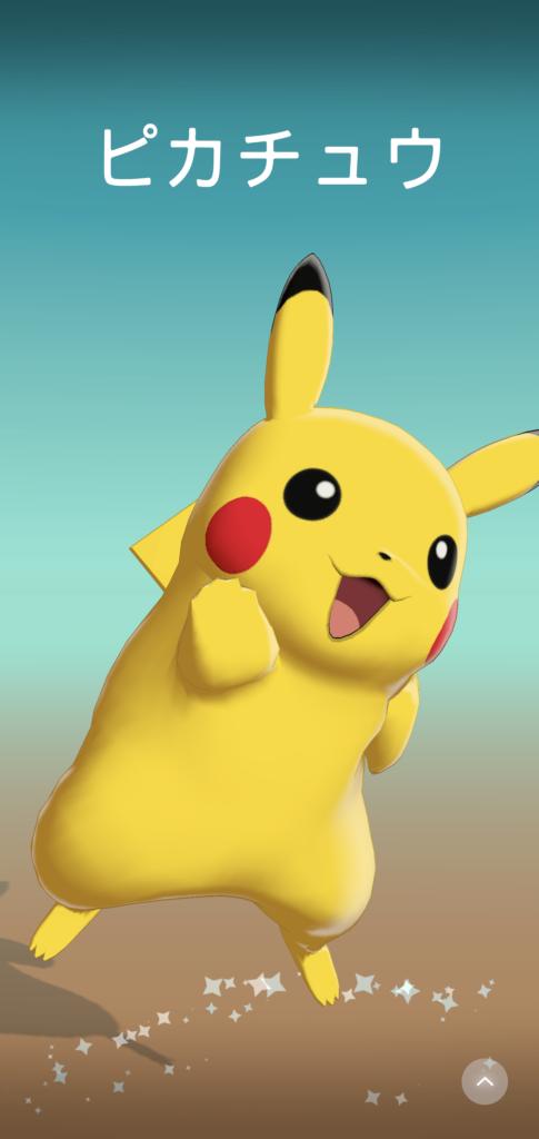 Pokemon Wave Helloアプリ。ピカチュウ登場画面。