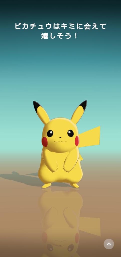 Pokemon Wave Helloアプリ。ピカチュウ登場画面。その2。