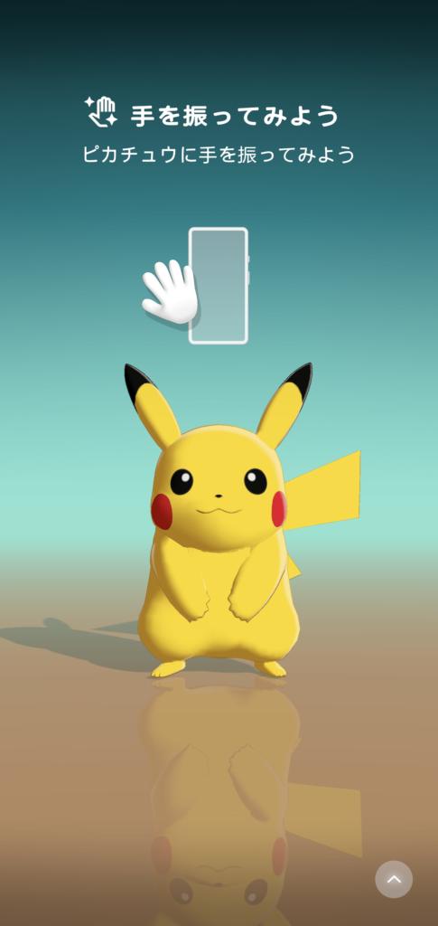 Pokemon Wave Helloアプリ。ピカチュウ登場画面。手を振れます。