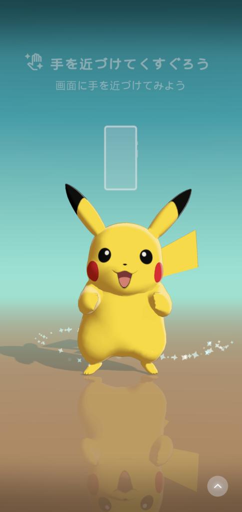 Pokemon Wave Helloアプリ。ピカチュウ登場画面。くすぐれます。