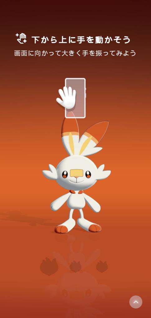 Pokemon Wave Helloアプリ。いろんなポケモン登場。