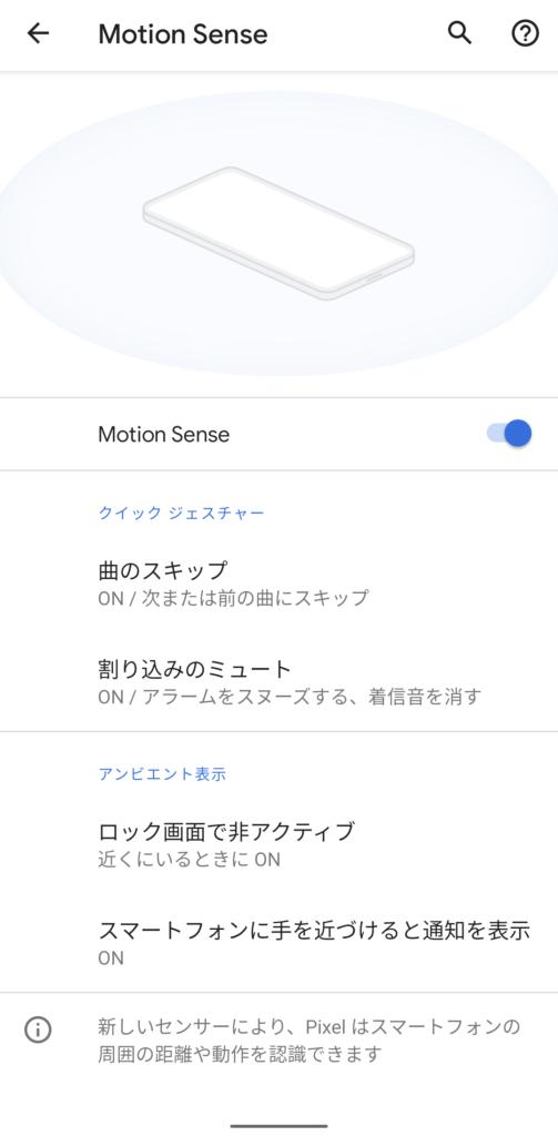 Pixel4のMotion Sense (モーションセンス)メニュー画面。