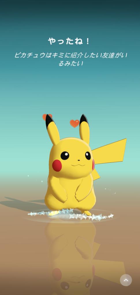 Pokemon Wave Helloアプリ。ピカチュウ登場画面。お友達を紹介してくれるピカチュウ。