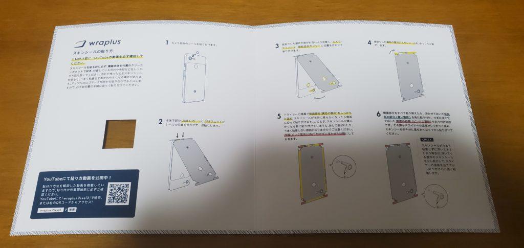 wraplus for Pixel4  スキンシールn取り付け方の説明書です。