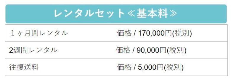 ビッグクラッピーのレンタル料金表