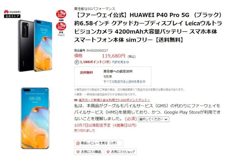 楽天市場で売り切れのP40  Pro。