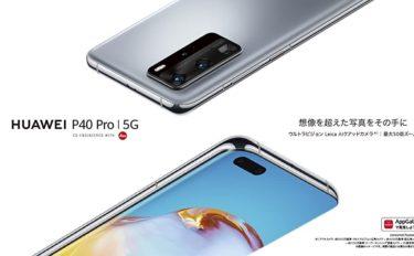 P40 ProにGMSをインストールする方法。最新版!