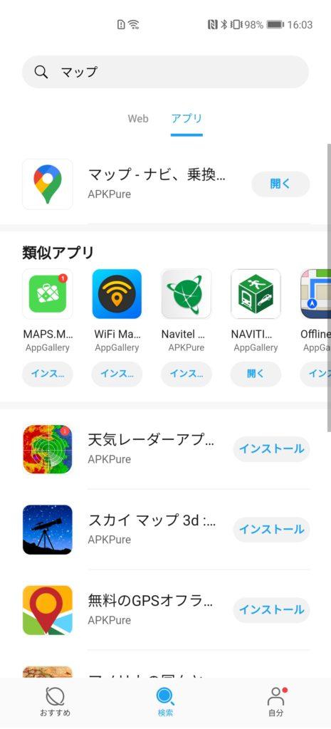 Petal検索というアプリからP40 ProにGoogleマップがダウンロード可能。