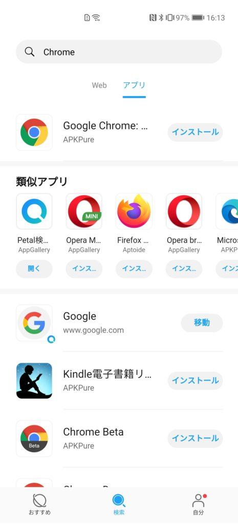 Petal検索というアプリからP40 ProにGoogle Chromeがダウンロード可能。