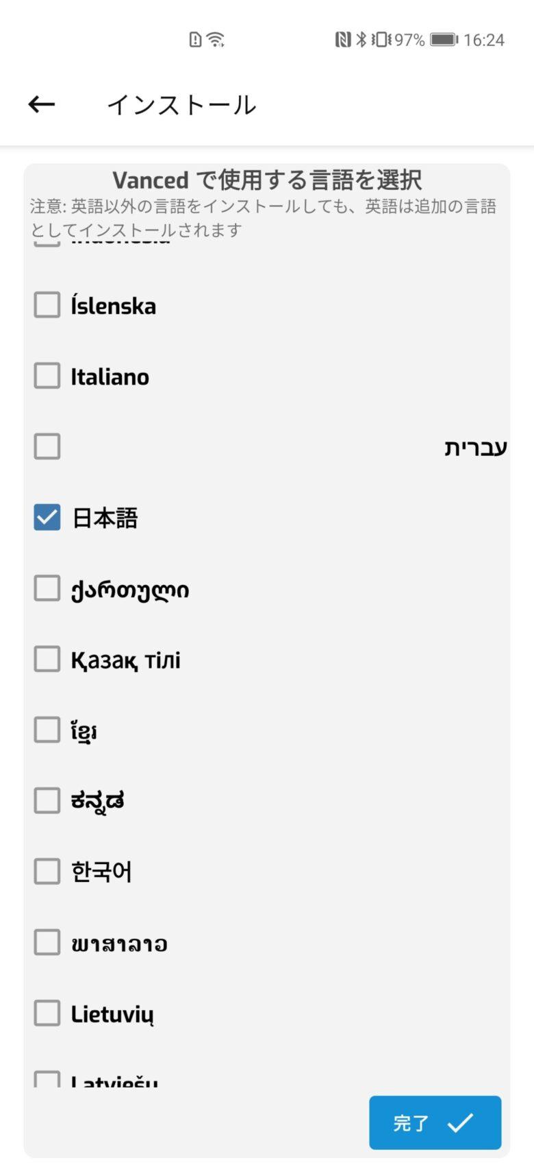 YouTube Vancedの言語選択画面です。
