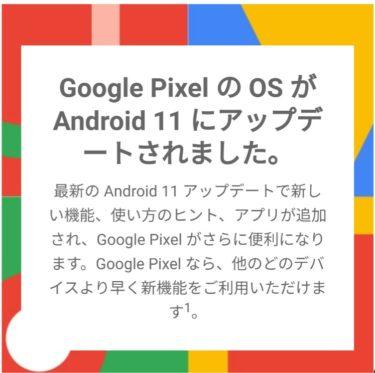 Android11のシステムアップデートがPixel 4にやってきた!