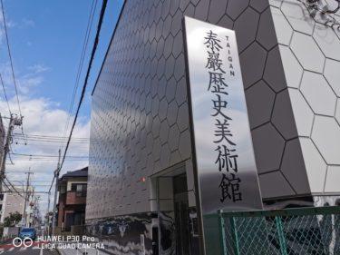 安土城天主 信長の館を東京で見た!