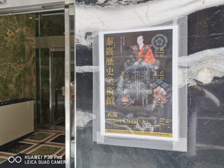 泰巖歴史美術館(博物館)入口の写真です。