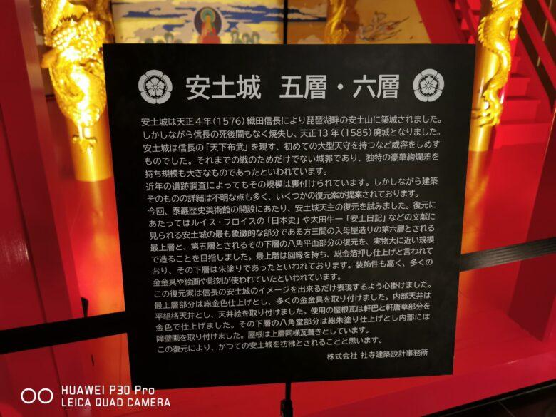 泰巖歴史美術館(博物館)の復元安土城の説明文。