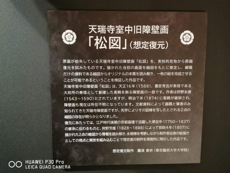 泰巖歴史美術館(博物館)の復元松図の説明文。