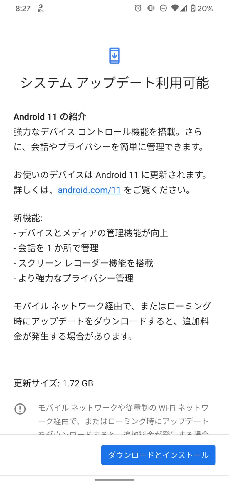 Android11へのシステムアップデート画面。