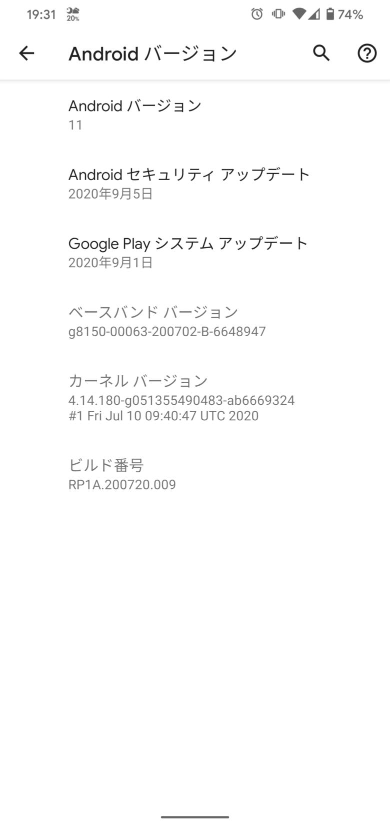 Android11へのシステムアップデート完了画面。