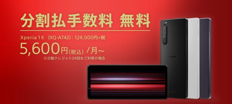 国内版SIMフリーのXperia 1 IIをソニーストアで購入すると分割手数料が無料。説明写真。