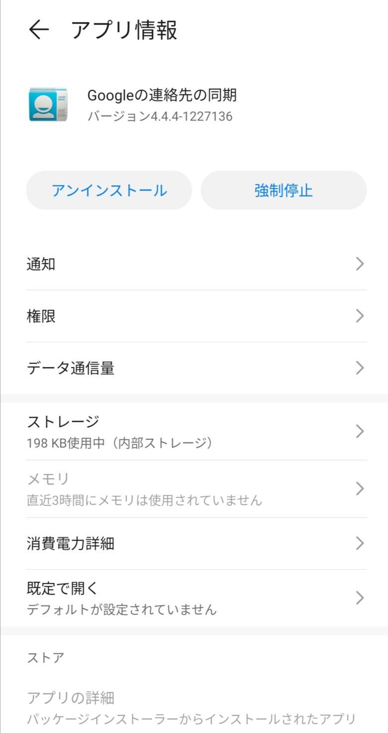Googleの連絡先の同期アプリのバージョン情報のスクリーンショット。