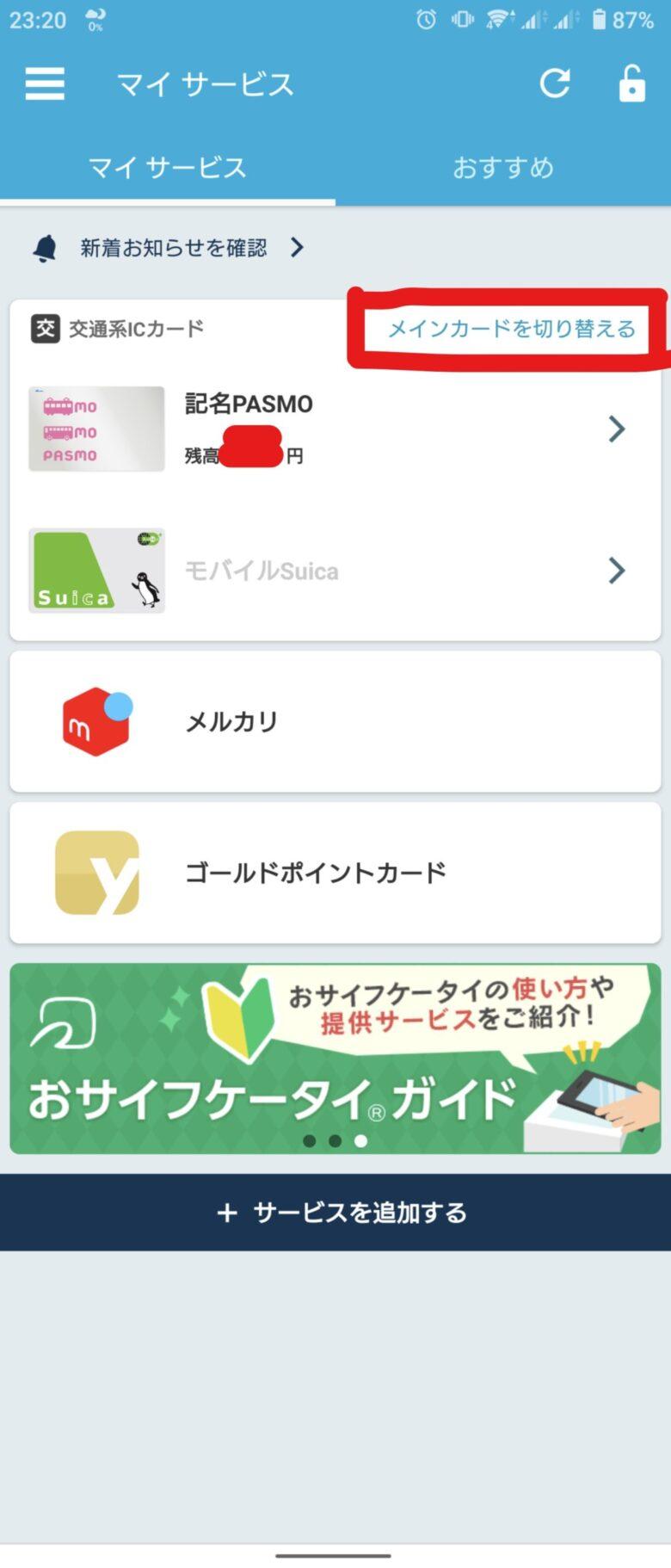 PASMOとSuicaを切り替えるための「メインカードを切り替える」画面。