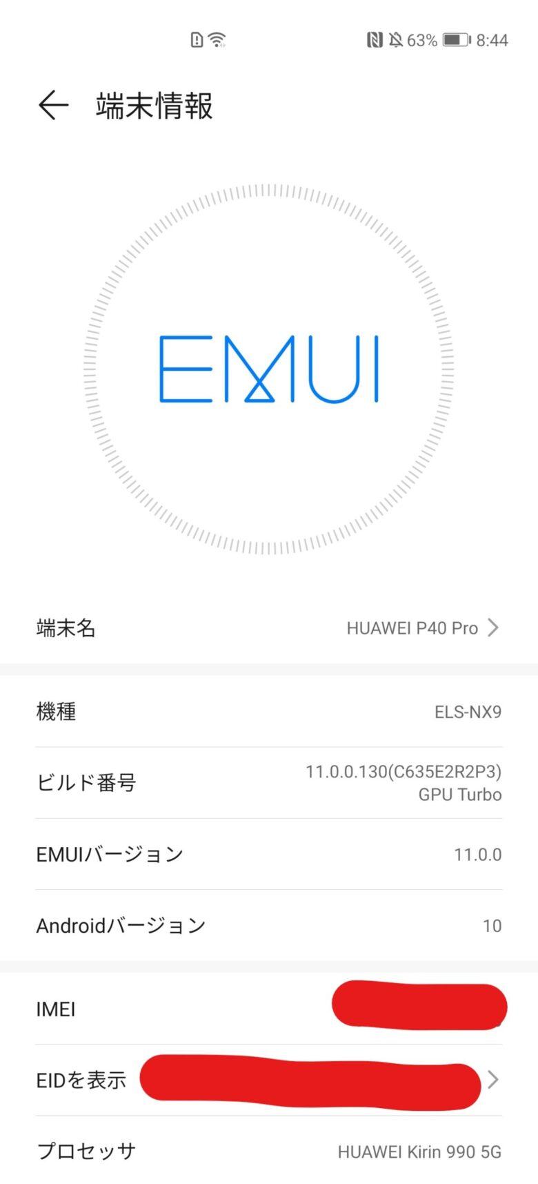 国内版P40 ProのEMUI11ソフトウェア更新後の画面です。