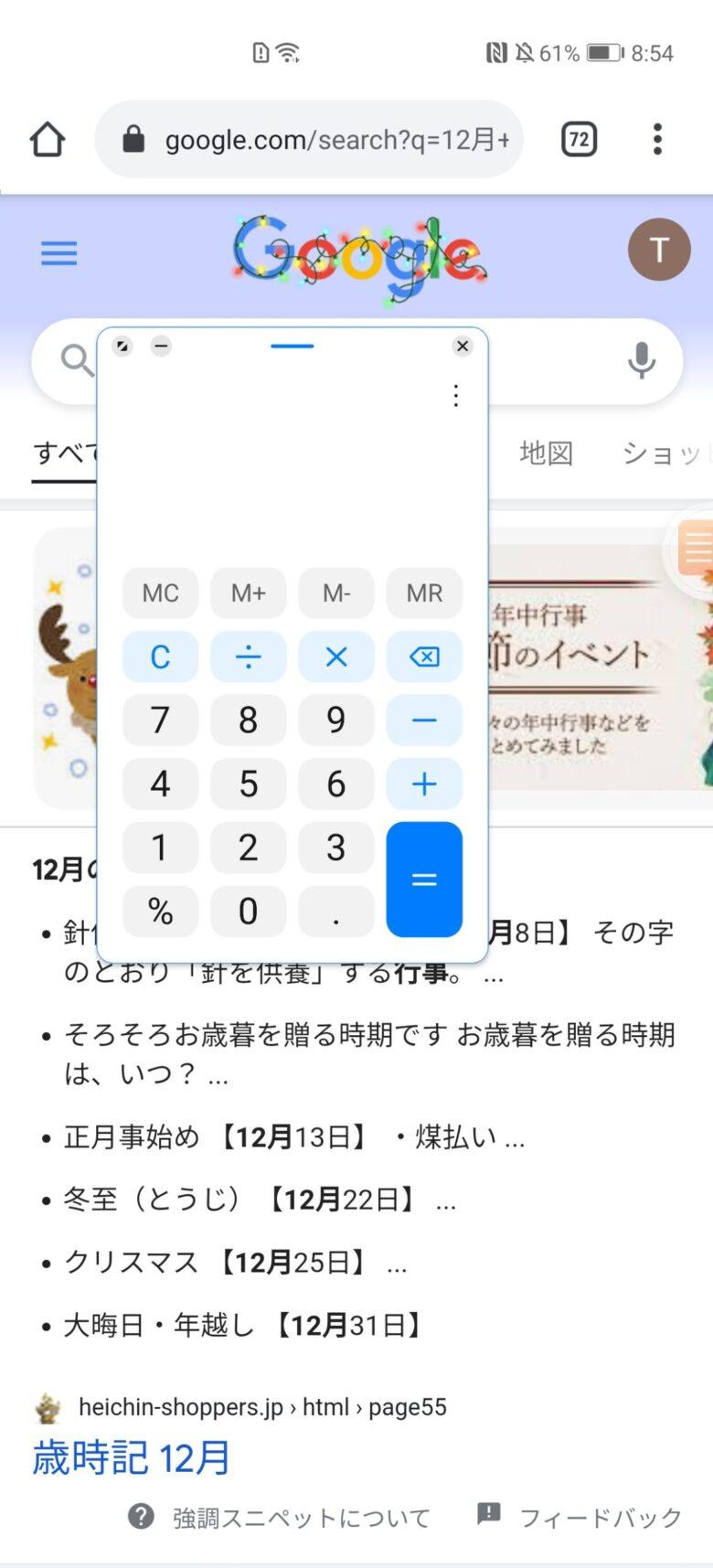 EMUI 11のマルチウインドウ使用画面。その1。