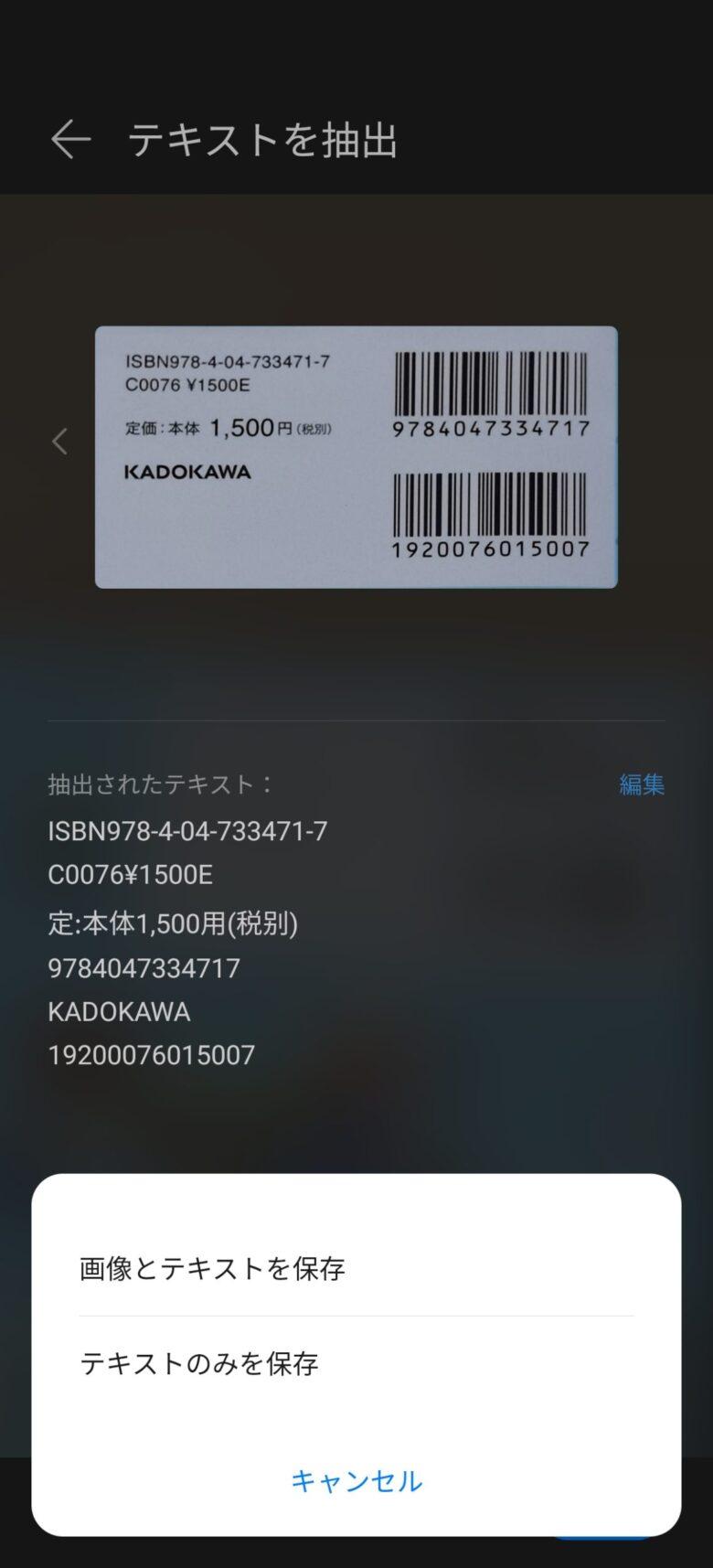 EMUI 11のメモ帳アプリからテキストをスキャンした結果。
