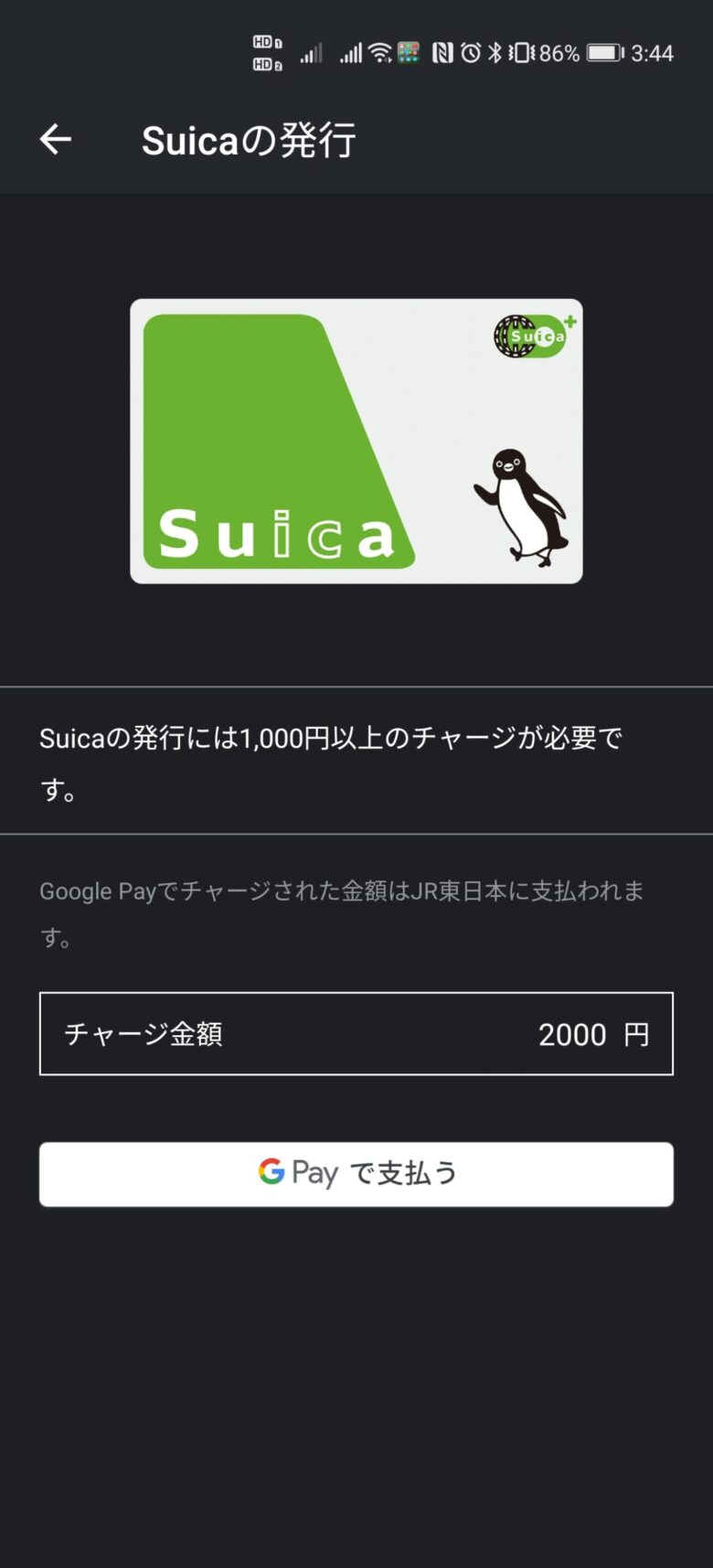 wena 3アプリからSuicaにチャージする際の画面です。
