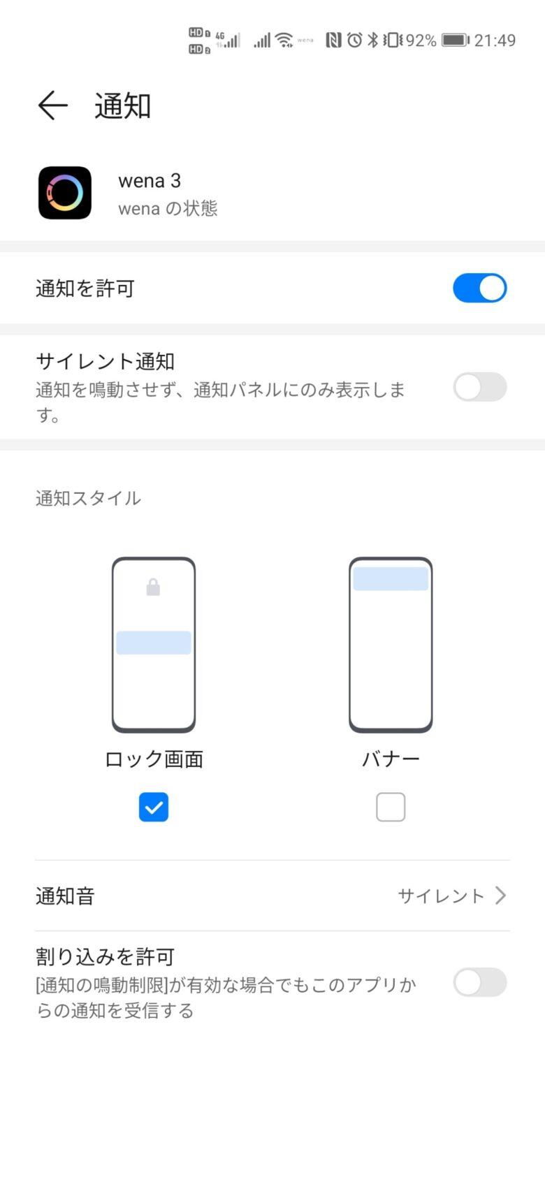 wena 3アプリの通知設定画面です。