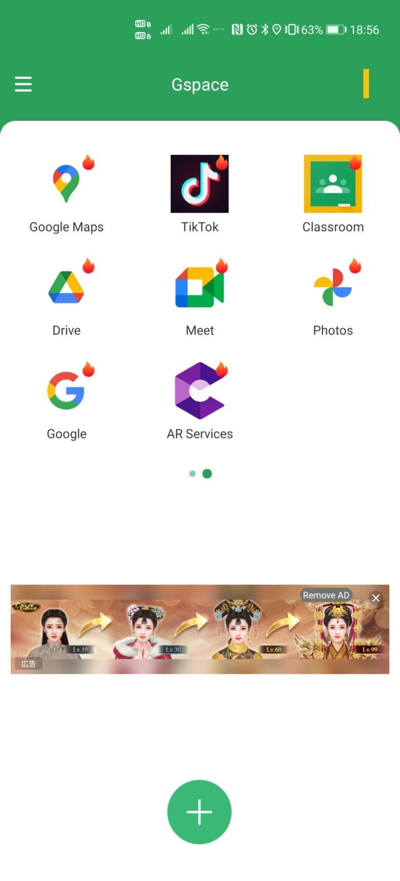 Gspaceアプリのメニュー画面。
