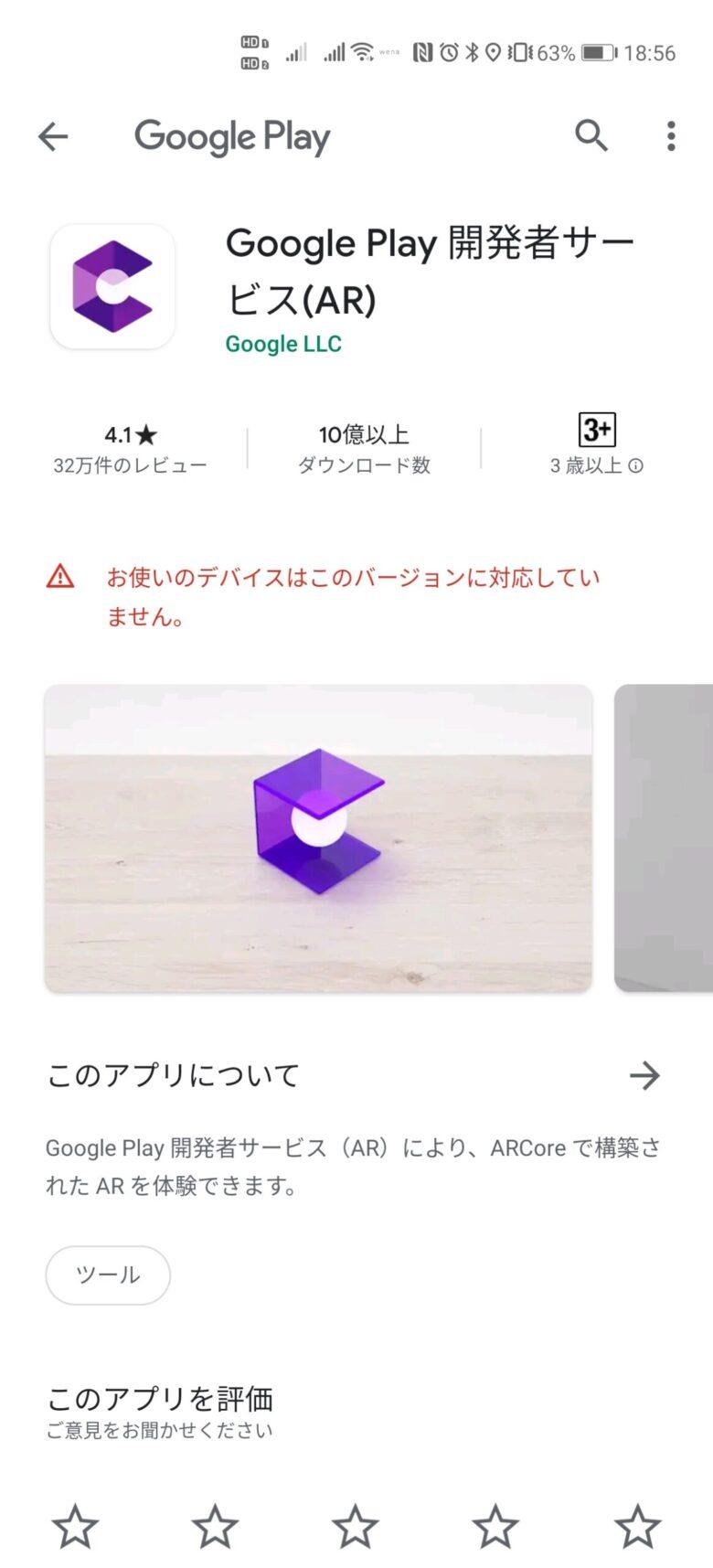 GspaceアプリのAR Serviceapuri画面。