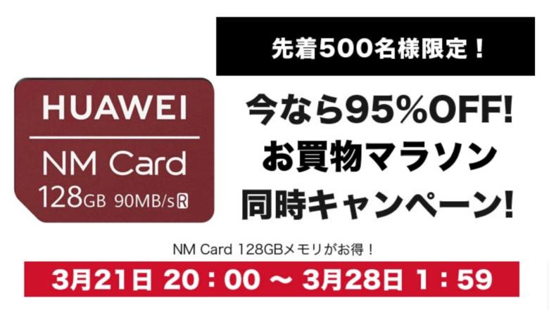 Huawei公式ストアのNMカード128GB激安セール告知の画像。
