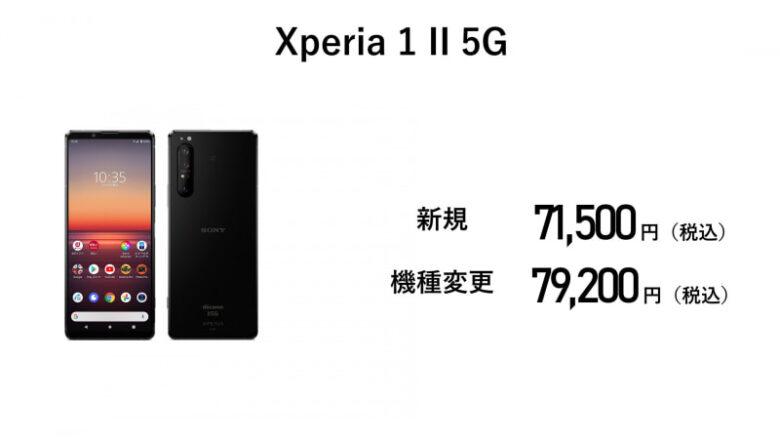 ahamo契約のXperia 1 Ⅱの価格。