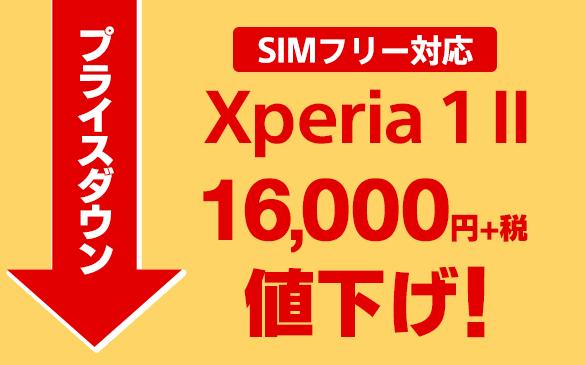 Xperia 1 Ⅱ国内版SIMフリーの値下げ告知。