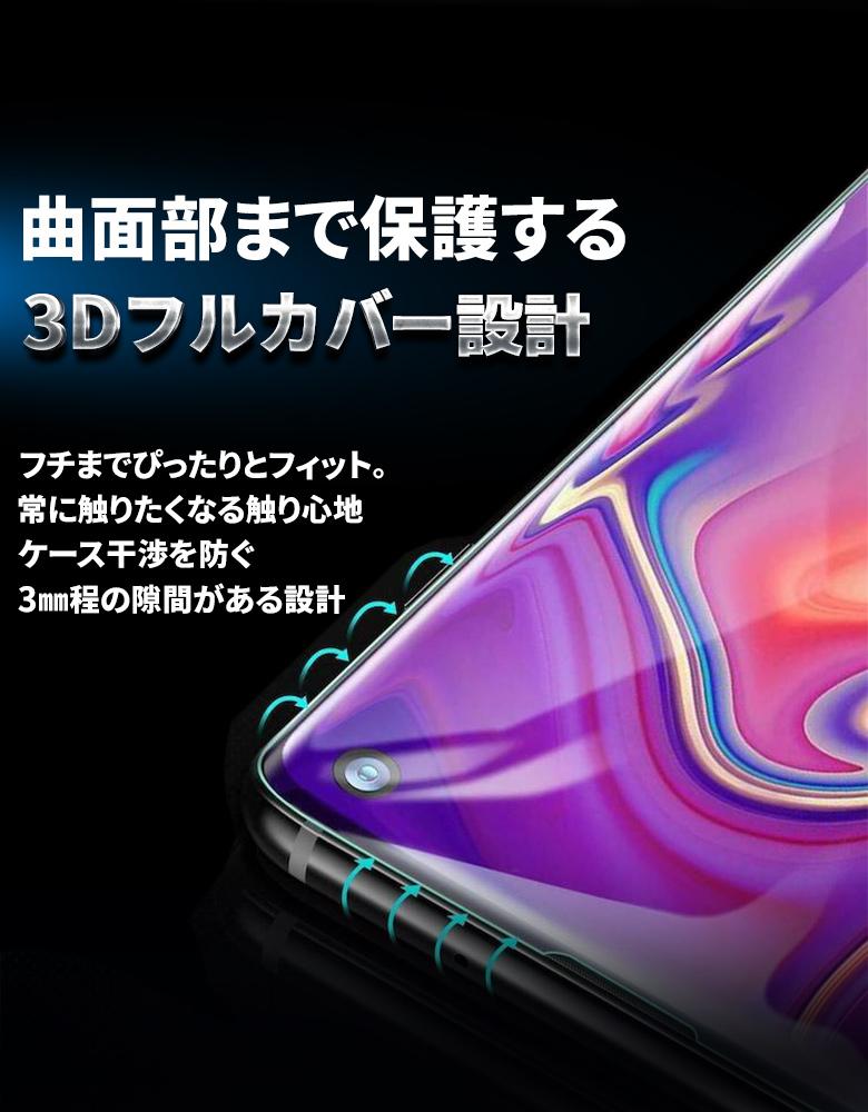 P40 Pro液晶保護フィルムの説明画像。 エッジディスプレイ曲面部分も保護。