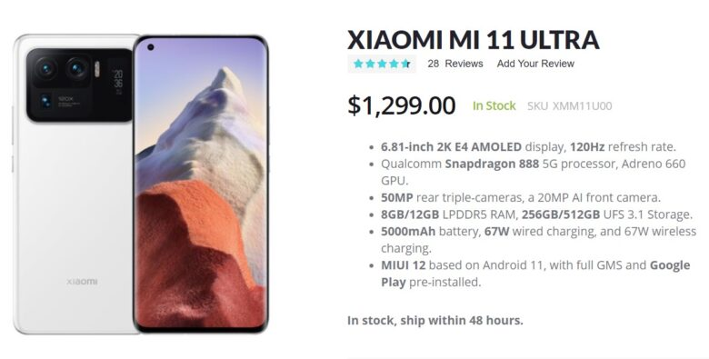 Xiaomi Mi11 UltraのGiztopにおける価格。