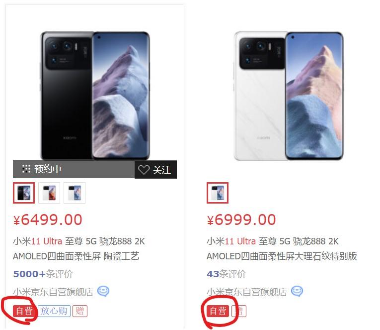 Xiaomi Mi11 Ultraの京東における販売画面。