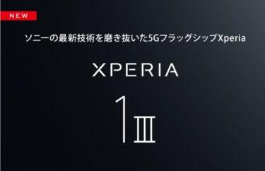Xperia 1 Ⅲ 4K+120Hzディスプレイを世界初搭載!