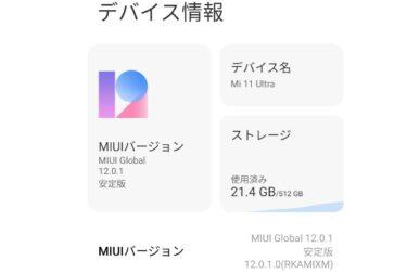 Xiaomi Mi11 UltraのROM焼き方法!グローバルROMを導入しました。
