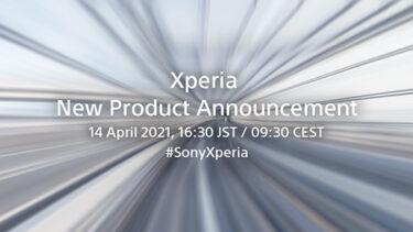 Xperia 1 Ⅲの発売日とスペックは!?遂に正式発表か!?